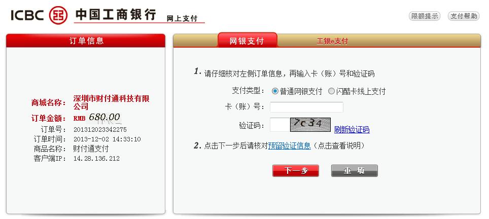 输出卡号登录工行网银
